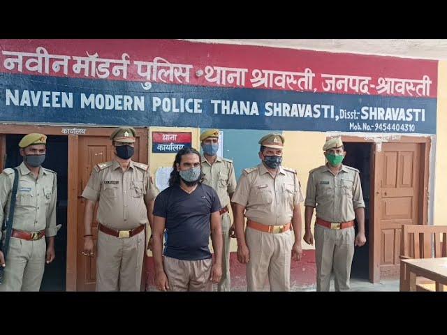 श्रावस्ती में पत्नी की गोली मारकर हत्या करने वाला पति गिरफ्तार प्रभारी निरीक्षक विजय बहादुर सिंह नवी