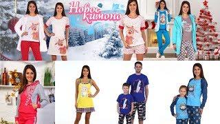 видео Одежда для всей семьи от производителей