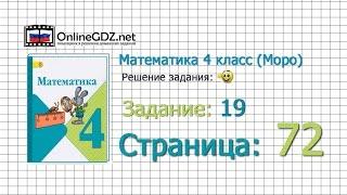 Страница 72 Задание 19 – Математика 4 класс (Моро) Часть 1