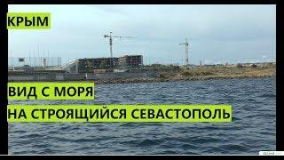 Россия застраивает Севастополь. Вид с моря.