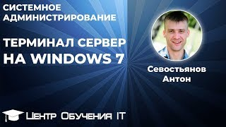 Термінал сервер на Windows 7