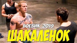 Фильм 2020 заманил в лес ШАКАЛЕНОК Русские боевики 2019 новинки HD 1080P