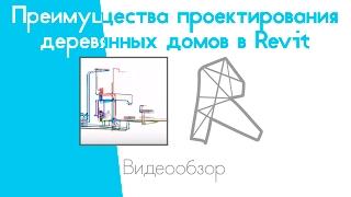 видео Проектирование деревянных домов