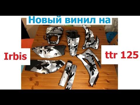 1000, новый винил на Irbis Ttr 125, про чоппер, конкурс. (Babzor.ru)