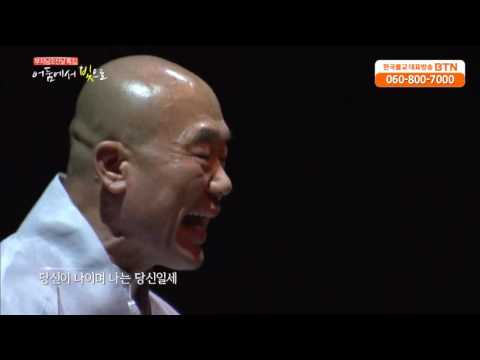 [BTN불교TV]지금껏 들어보지 못한 성담스님의 �