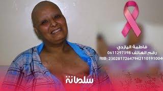 فاطمة امرأة نخر السرطان جسدها: راجلي تخلى علي وانابغيت نعيش ونكبر ولادي