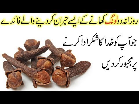Long Khane Ke Fayde | Cloves Benefits | How Much Cloves To Take Daily