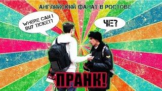 ПРАНК! Как фанат МЮ футбольных хулиганов в Ростове искал