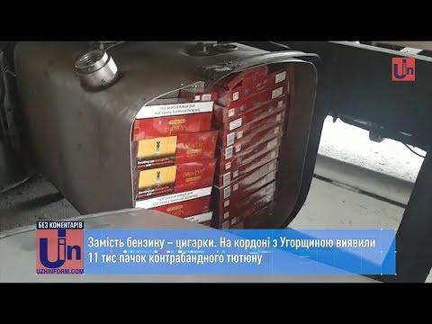 Замість бензину – цигарки. На кордоні з Угорщиною виявили 11 тис пачок контрабандного тютюну