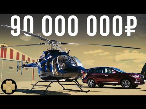 Самый дорогой «внедорожник» для России? Вертолет Bell против кроссовера! #ДорогоБогато №39