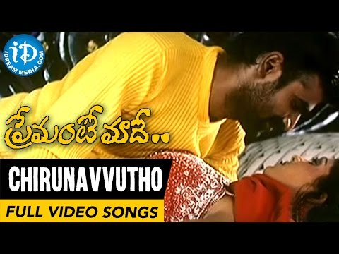 Premante Maade Movie Songs - Chirunavvutho Video Song || Vinay Babu, Reena || MM Srilekha