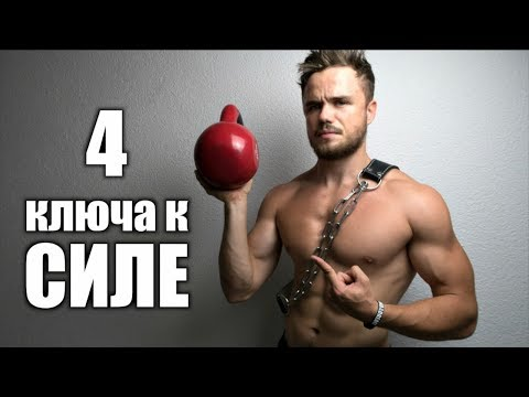 4 Принципа Тренировок на СИЛУ