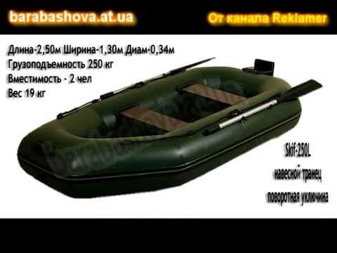 купить двухместную резиновую лодку для рыбалки - YouTube