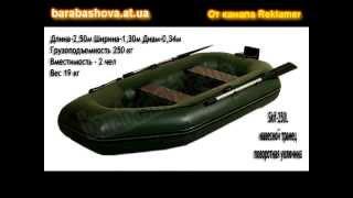 Купить Надувные лодки ПВХ. Надувная лодка цена в Украине