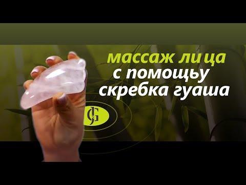 Массаж лица с помощью скребка гуаша. JadeGift™