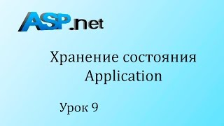 ASP.NET. Объект Application. Урок 9
