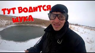 Рыбалка на спиннинг ЗИМОЙ Почти поймал щуку в роднике!