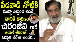 Actor Raghu Babu Superb Words About Chiranjeevi Greatness | Social Distance | Cinema Culture