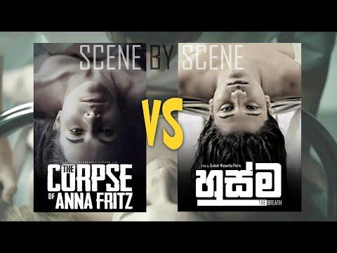 Husma (හුස්ම ) Vs The Corpse Of Anna Fritz - Scene By Scene Comparison
