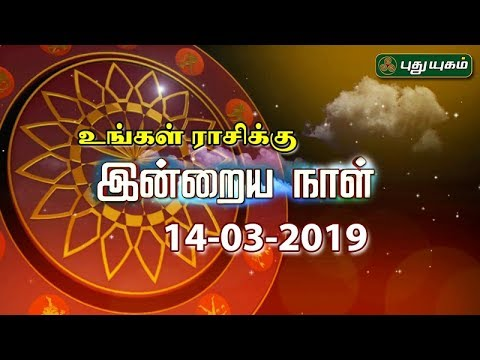 இன்றைய ராசிபலன்| Daily RasiPalan| 14/03/2019 | Puthuyugam TV