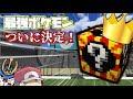 【Minecraft】ポケラッキーで最強ポケモン決定戦!~Final~【ゆっくり実況】【ポケモンMOD】