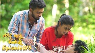 Rooda Thune Manamali | Episode 75 - (2018-07-12) | ITN Thumbnail