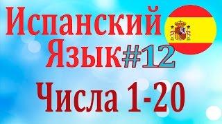 Числа от 1 до 20 ║ Урок 12 ║ Испанский язык ║ Числительные