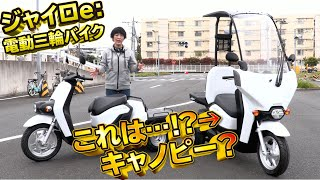 Honda電動スクーター「ジャイロe:」一般販売はあるのか?小林ゆきが語る!試乗インプレGYRO e: