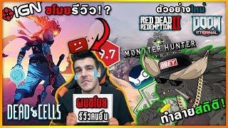 IGN ขโมยรีวิวจาก Youtuber | Monster Hunter World ทำลายสถิติบน PC - สัปดาห์นี้ในวงการเกม [16 ส.ค. 18]
