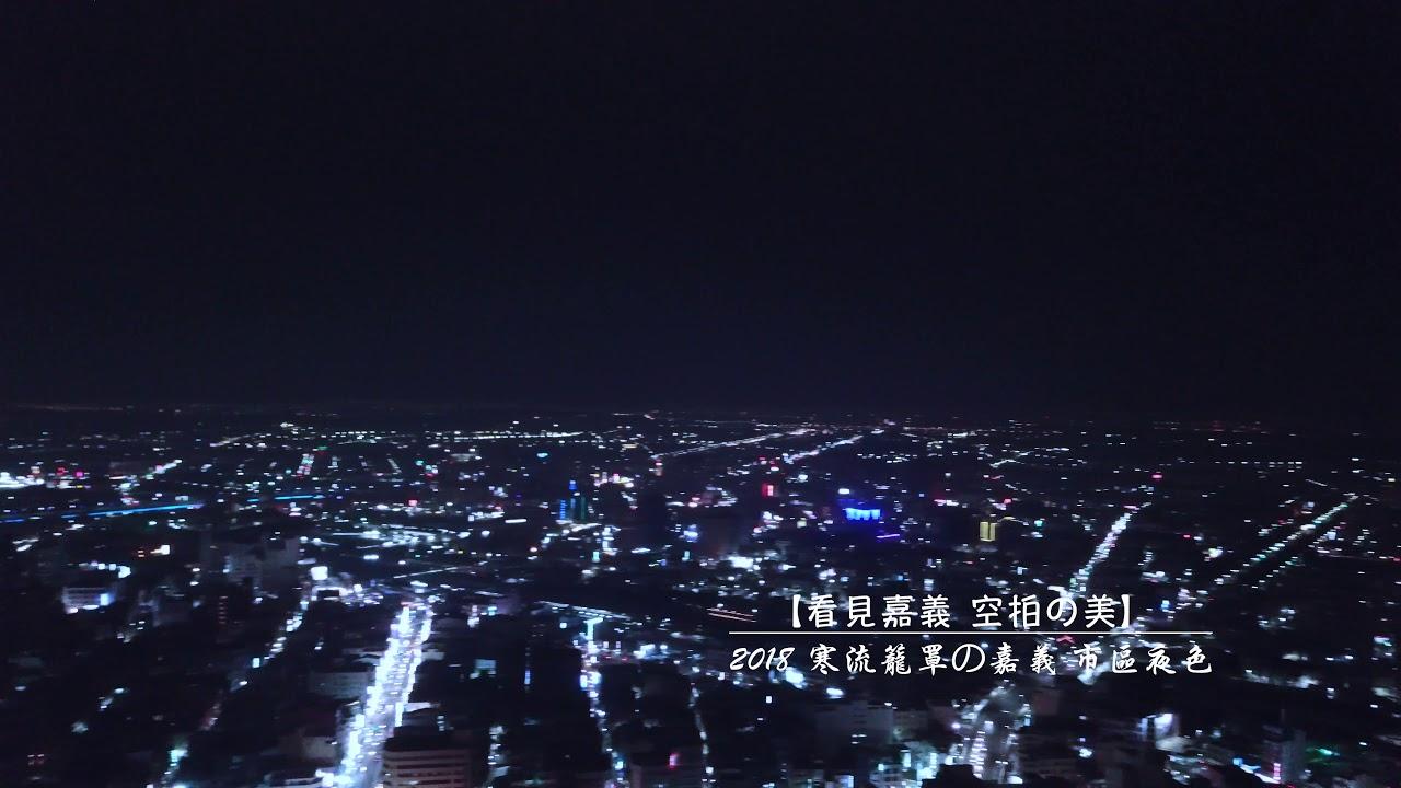 【看見嘉義 空拍の美】 2018 寒流籠罩の嘉義 市區夜色 - YouTube