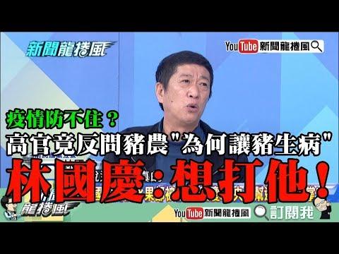 【精彩】疫情防不住?高官竟反問豬農「為何讓豬生病」 林國慶:想打他!