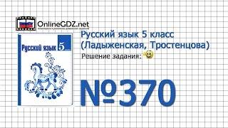 задание  370  Русский язык 5 класс (Ладыженская, Тростенцова)
