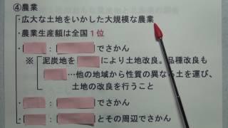 公立高校入試対策用の動画、地理19 「北海道地方」です。 既に投稿され...
