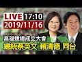 【完整公開】LIVE 高雄競總成立大會 總統蔡英文賴清德同台