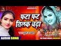 भोजपुरी सुपरहिट शादी-विवाह, तिलक लगन स्पेशल गीत | फटा फट तिलक चढ़ा | Duja Ujjwal  | Shaadi Songs