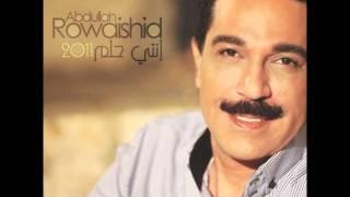 عبدالله الرويشد 2011 - على نيتي
