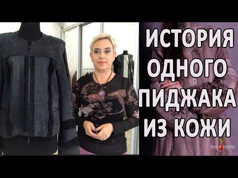 Как переделать старую кожаную куртку