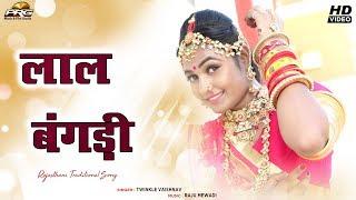 Lal Bangadi - ट्विंकल वैष्णव की आवाज में इस गाने ने सबकी छुटियाँ कर दी   आप भी जरूर देखे
