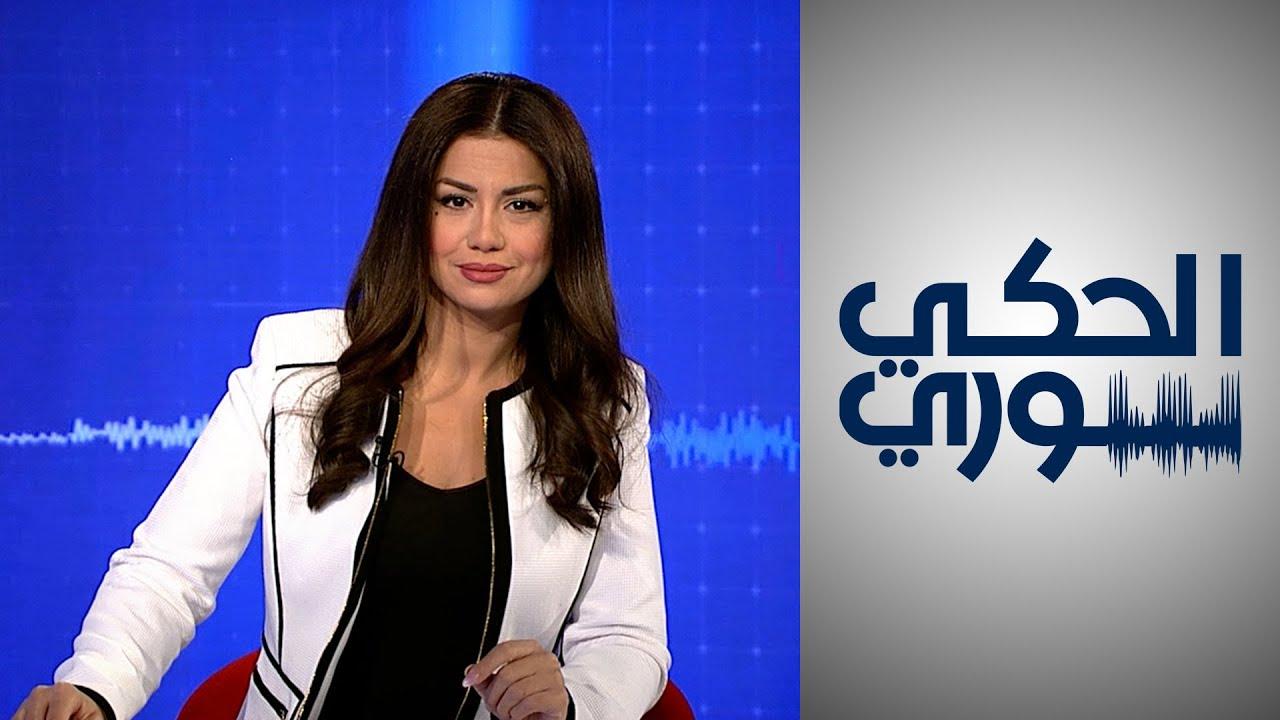 الحكي سوري - عمليات تهريب البشر في سوريا.. شهادات وقصص مخيفة  - 21:59-2021 / 1 / 19