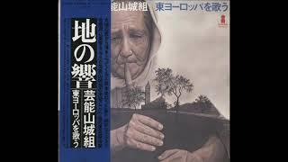 Chi no Hibiki: Geinoh Yamashirogumi Tō-Yōroppa wo Utau (Reverberation Of Earth) (1976) [Full Album]