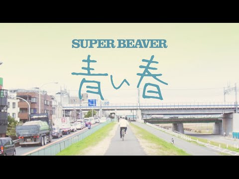SUPER BEAVER「青い春」MV (Full)