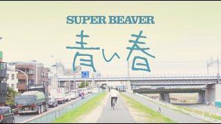 Gambar cover SUPER BEAVER「青い春」MV (Full)