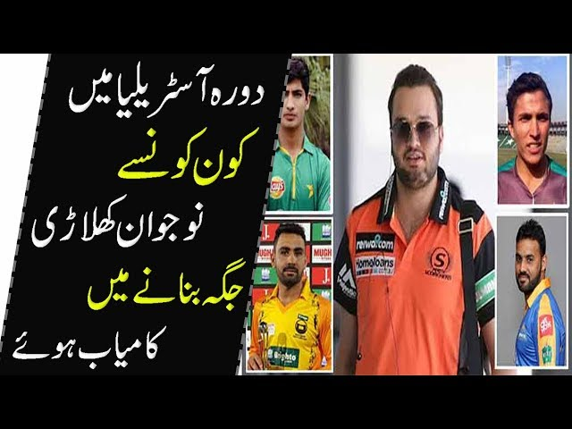 Pakistan Name Young Pacers Musa Khan, Naseem Shah for Australia Tour   9 News HD