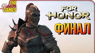 FOR HONOR  БОСС АПОЛЛИОН И КОНЦОВКА