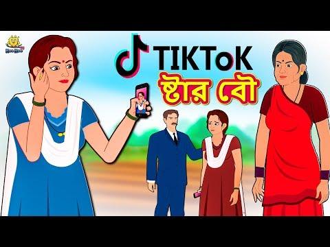 টিক টক ষ্টার বৌ | Tik Tok Star Bou | Rupkothar Golpo | Bangla Cartoon | Bengali Fairy Tales