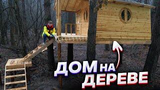 ГИГАНТСКИЙ ДОМ НА ДЕРЕВЕ 1ч - ДОМ В ЛЕСУ
