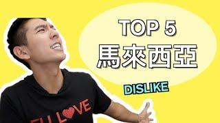 【我要文化】TOP 5 我不喜歡馬來西亞的XXX