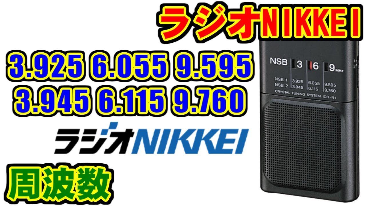 日経 ラジオ