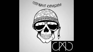 MARSO x MBT - Serjant Kurabara / Сержант Курабара [Official Audio]