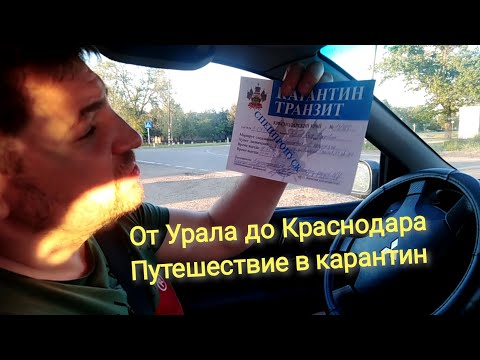 От Урала до Краснодара. Путешествие в карантин. Переезд на Кубань.